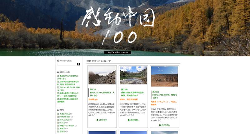 感动中国100_副本.png